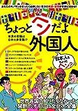 ちょっとヘンだよ外国人 世界の常識は日本の非常識!? ([バラエティ])