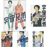 宇宙兄弟 コミック 1-33巻セット