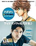 アオアシ × footballista Special Magazine (月刊フットボリスタ 2018年4月号増刊)