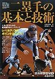 DVD付 二塁手の基本と技術 (野球レベルアップ教室)