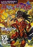 ソード・ワールド2.0リプレイ ドラゴンスレイヤーズ3 ‐神ならざる者に捧ぐ鎮魂歌‐ (ドラゴンブック)