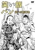 笑い飯「パン」〜笑いの新境地〜 [DVD]