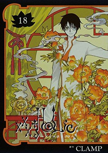 ×××HOLiC(18) (週刊少年マガジンコミックス)の詳細を見る