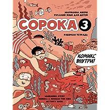 Soroka 3: Russian for Kids. Activity Book