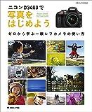 ニコン D3400で写真をはじめよう (日本カメラMOOK)