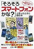 「そろそろスマートフォンかな?」と思ったときに読む本 (洋泉社MOOK)