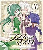 ランス・アンド・マスクス 4(BD特装版) [Blu-ray]