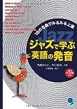 ジャズで学ぶ英語の発音[MP3音声付]