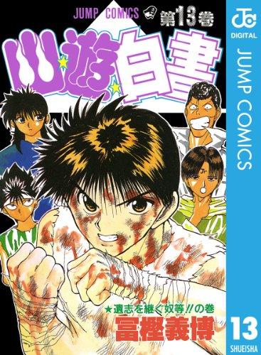 幽★遊★白書 13 (ジャンプコミックスDIGITAL)の詳細を見る