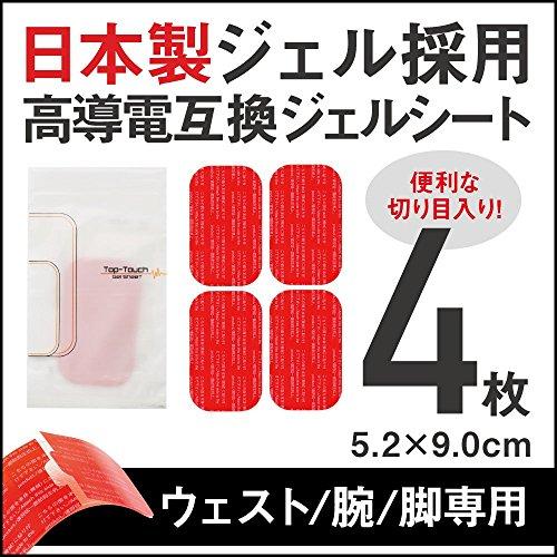 EMS 高品質 互換 高電導 ジェルシート 日本製 ジェル 採用 ボディ ウエスト 腕 脚 専用 5.2×9.0cm 2セット 計4枚