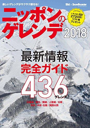 ニッポンのゲレンデ2018 (ブルーガイド・グラフィック)