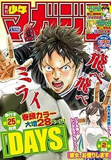 [雑誌] 週刊少年マガジン2018年01号 [Weekly Shonen Magazine 2018-01]
