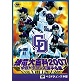 中日ドラゴンズ選手名鑑 強竜大百科2007 [DVD]