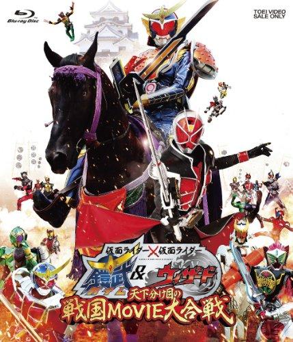 仮面ライダー×仮面ライダー 鎧武&ウィザード  天下分け目の戦国MOVIE大合戦 [Blu-ray]