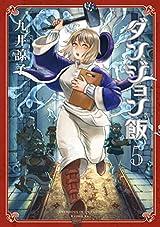 ダンジョン飯 5巻 (ハルタコミックス)