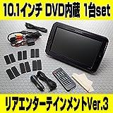 大画面10.1インチ 高輝度LEDバックライト 広視野角パネル DVD内蔵 リアエンターテインメントシステム ver.3 1台セット 安心の1年保証