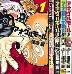 アナグルモール コミック 全5巻完結セット (少年サンデーコミックス)