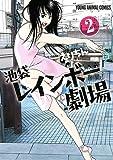 池袋レインボー劇場 2 (ヤングアニマルコミックス)