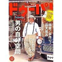 ドゥーパ ! 2006年 12月号 [雑誌]
