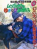 幻の犬、幻の馬を求めて (ムツゴロウとゆかいな仲間たち—畑正憲 珠玉の写真集)