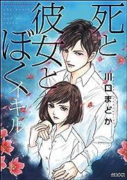 死と彼女とぼく イキル(1) (ぶんか社コミックス)