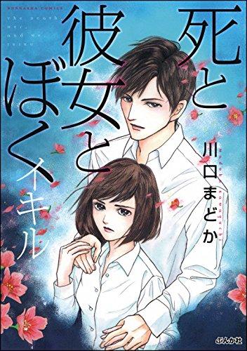 死と彼女とぼく イキル:(1) (ぶんか社コミックス)