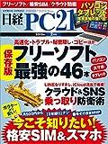 日経PC 21 (ピーシーニジュウイチ) 2015年 02月号 [雑誌]