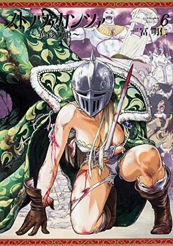 ストラヴァガンツァ-異彩の姫- 6巻 (ハルタコミックス)の詳細を見る