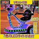 乗用玩具 児童電動リモコン自動車 子供用 車 電動バイク 押しできる (白)