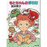 もとちゃんの夢日記 (角川文庫)