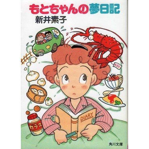 もとちゃんの夢日記 (角川文庫)の詳細を見る