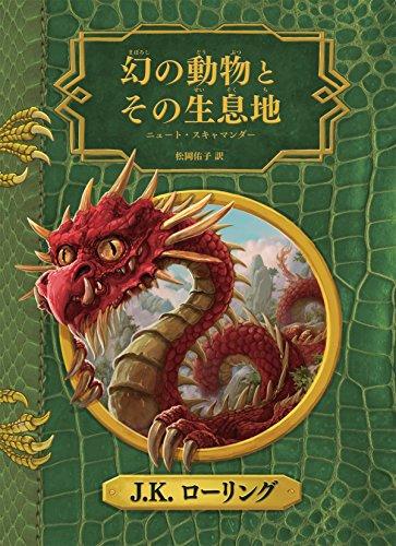 幻の動物とその生息地 新装版 (ホグワーツ・ライブラリー)の詳細を見る