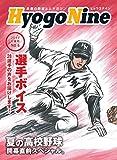 HyogoNine ー兵庫の野球と人マガジン No.6 2017初夏号