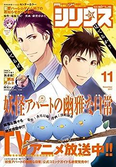 月刊少年シリウス 2017年 11 月号 [雑誌]