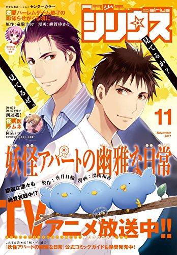 月刊少年シリウス 2016年01号