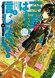 三島凛は信じない! (2) (電撃コミックス)