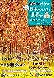 トリップアドバイザー 日本人に人気の世界の観光スポット (旅行ガイド)
