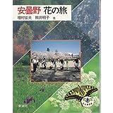 安曇野 花の旅 (とんぼの本)