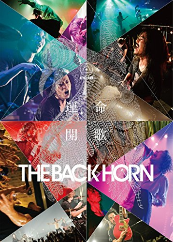 【Amazon.co.jp限定】THE BACK HORN TOUR DVD KYO-MEIツア-~運命開花~ (完全生産限定盤)(THE BACK HORNオリジナルポストカード付)