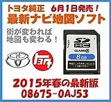 トヨタ(TOYOTA) トヨタ純正メモリーナビ用 SDカード地図更新ソフト 全国版 08675-0AJ53