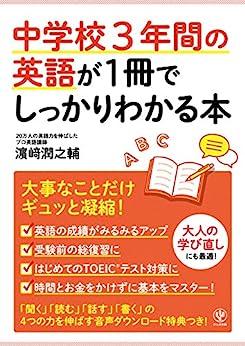[濱崎潤之輔]の中学校3年間の英語が1冊でしっかりわかる本