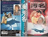 汚名~アフターバーン~ [VHS]