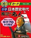 小学日本歴史年代暗記の名人 画像