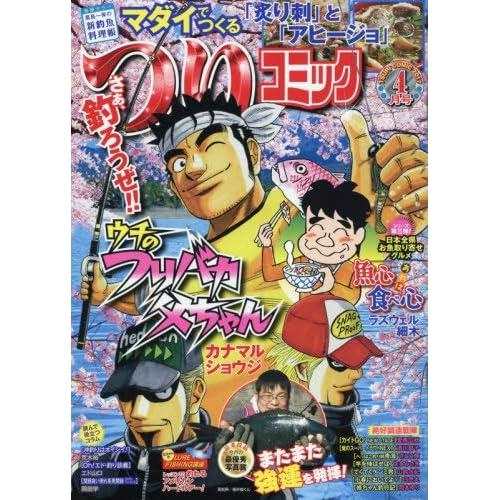 つりコミック 2017年 04 月号 [雑誌]