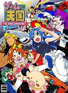 ゲーム天国 CruisinMix 限定版 (【特典】設定資料集・OVA収録されているシナリオの復刻台本・ドラマCDがダウンロードできるプロダクトコード・OVAが収録された復刻DVD・「クラリス」がプレイアブルキャラとして使用可能になるプロダクトコード 同梱)