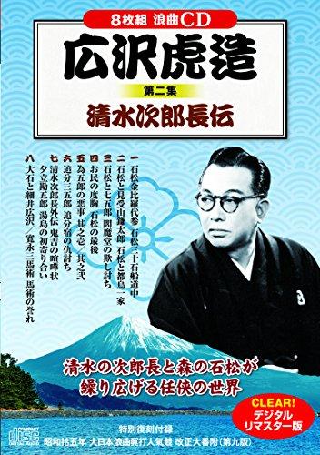 浪曲 広沢虎造 第二集 清水次郎長伝 CD8枚組