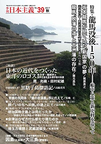 [画像:季刊 日本主義 No.39 2017年秋号 特集・龍馬没後150年 ――船中八策と新史料を巡って]