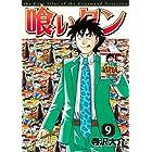 喰いタン(9) (イブニングコミックス)