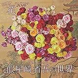 カレンダー2016 假屋崎省吾の世界 花 (ヤマケイカレンダー2016)
