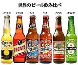 worldbeer-(世界のビール飲み比べ6本セット) ワールドビール355ml- 330ml瓶×6本